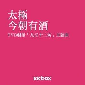 因為你聽過 今朝有酒 (TVB劇集「九江十二坊」主題曲)