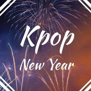 新年就聽這張 KPOP!新年快樂!