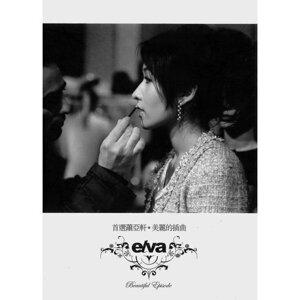 萧亚轩 (Elva Hsiao) - 首选萧亚轩-美丽的插曲