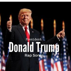 """這些""""獻""""給川普總統的嘻哈歌曲也太狂了吧!"""