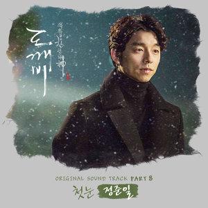 Jung Joon Il - 孤單又燦爛的神-鬼怪 韓劇原聲帶 搶先聽7 (Guardian OST PART.7) 搶先聽
