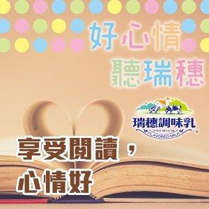 享受閱讀,心情好