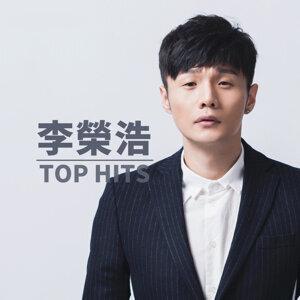 李榮浩 Top Hits (11/17更新)