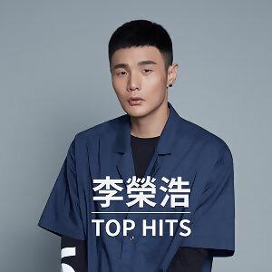 李榮浩 Top Hits (10/17更新)
