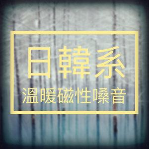 在這寒冷的冬季,讓這些日韓系溫暖磁性嗓音溫暖你心窩!