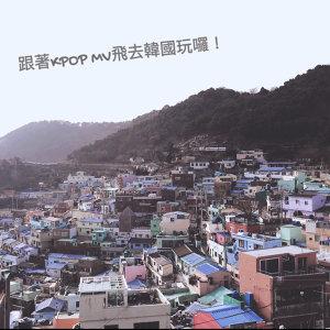 跟著KPOP MV飛去韓國玩囉!