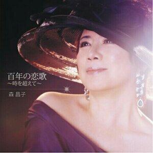森 昌子 - 百年の恋歌