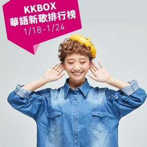 KKBOX華語新歌排行榜 (1/18-1/24)