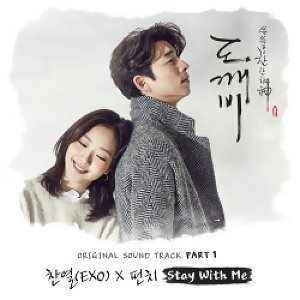 Guardian [도깨비] : The Lonely and Great God OST