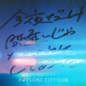 Awesome City Club入門編