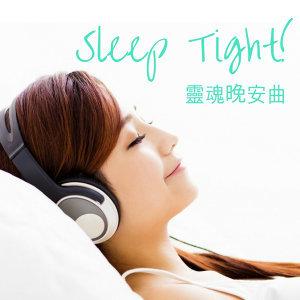 一聽就睏:舒服療癒的晚安靈魂樂曲