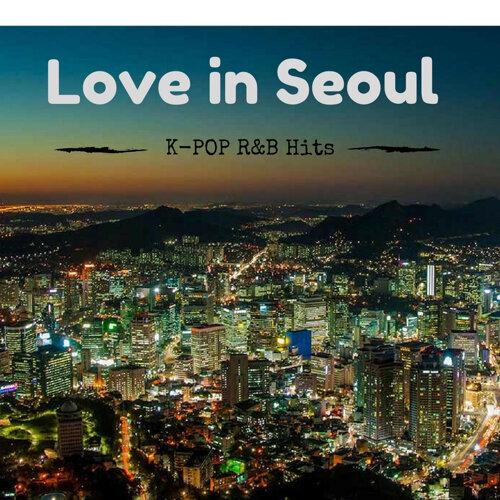 戀遊首爾: K-POP 韓國流行 R&B懶人包