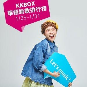 KKBOX華語新歌排行榜 (1/25-1/31)