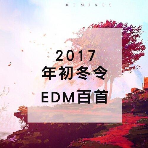 2017年初冬令EDM百首