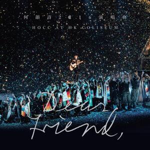 何韻詩 (HOCC) - Dear Friend, 何韻詩 2016 演唱會