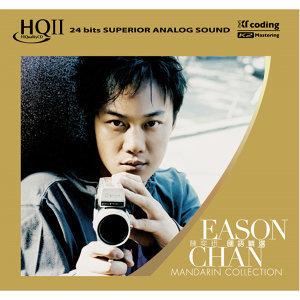 陳奕迅 (Eason Chan) - 陳奕迅 國語精選