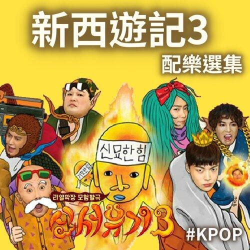 韓綜「新西遊記3」配樂選集(更新至第十集)