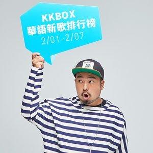 KKBOX華語新歌排行榜 (2/1-2/7)