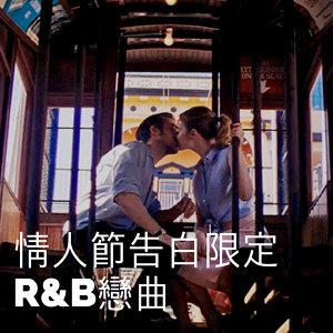 情人節告白限定R&B戀曲30首