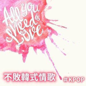 不敗韓式情歌,情人節快樂!