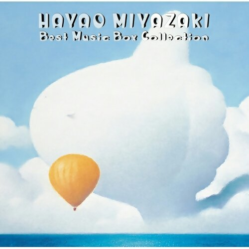 宮崎駿精選音樂盒(Hayao Miyazaki Best Music Box Collection)