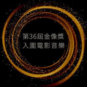 第36屆金像獎入圍電影音樂