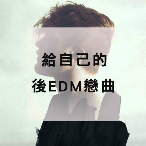 單身情人節:給自己的後EDM戀曲(2017.8.25 更新)