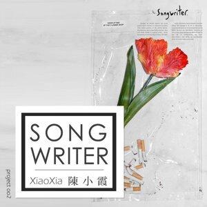 Songwriter : 陳小霞