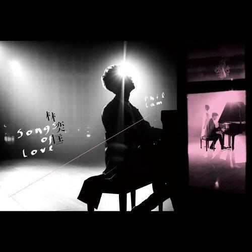 林奕匡 (Phil Lam) - Songs of Love