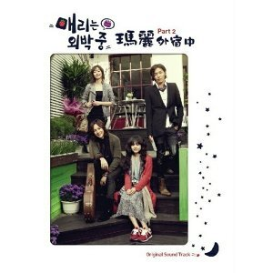 瑪麗外宿中 電視原聲帶 (Mary Is Out At Night OST) - 瑪麗外宿中 電視原