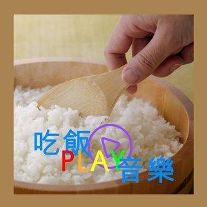 吃飯PLAY音樂