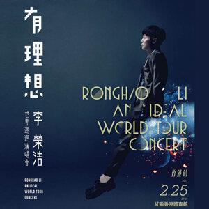 李榮浩有理想世界巡迴演唱會2017香港站預習
