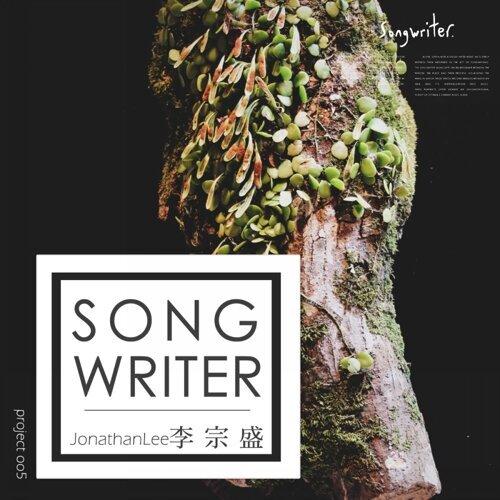 Songwriter : 李宗盛
