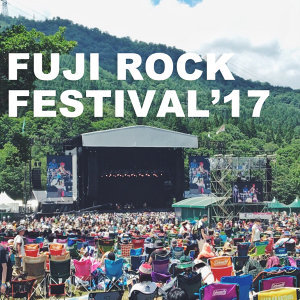 Fuji Rock 2017 豪華陣容全精選