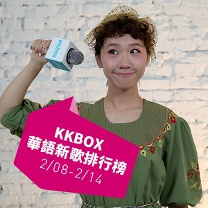 KKBOX華語新歌排行榜 (2/8-2/14)