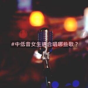 不再是分母!中低音女生適合唱哪些歌?