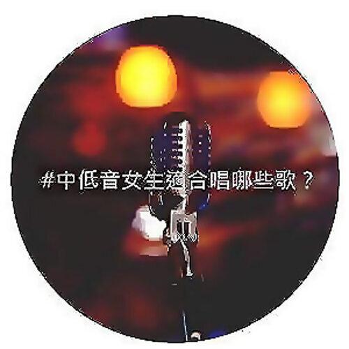 不再是分母!中低音女生適合唱哪些歌?(1/22更新)