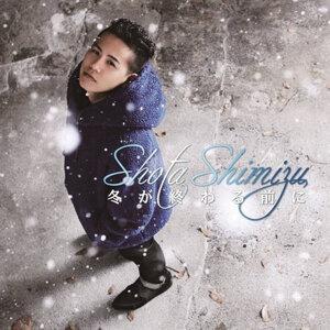 清水翔太(Shota Shimizu) - 冬季結束前
