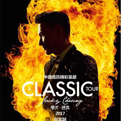 學友 經典世界巡迴演唱會2017台北站[A Classic Tour]