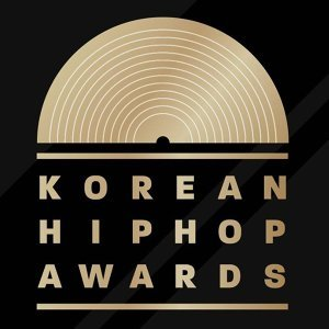 2017 Korean Hiphop Awards 得獎名單