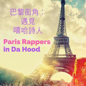 巴黎街角:遇見最狂嘻哈詩人