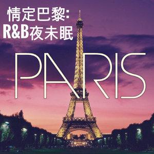 情定巴黎:R&B 夜未眠