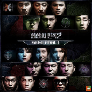 Tribe of Hiphop2 힙합의 민족S2