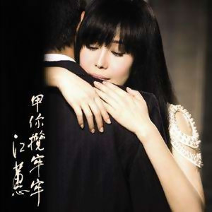 江蕙 (Jody Jiang) - 熱門歌曲