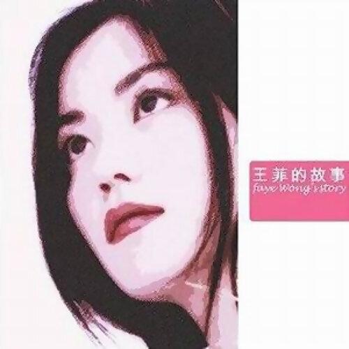 王菲 (Faye Wong) - 王菲的故事