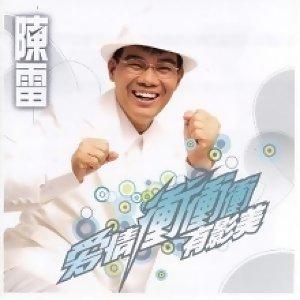 陳雷 - 熱門歌曲