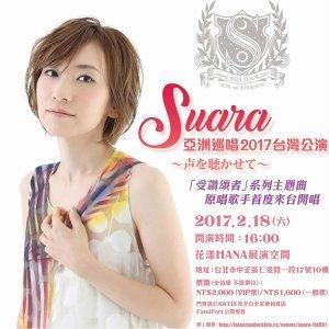 Suara ASIA TOUR 2017~声を聴かせて~ 台湾公演曲目