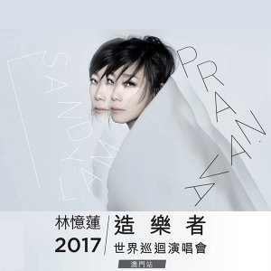 林憶蓮PRANAVA造樂者世界巡迴演唱會澳門站2017 預習