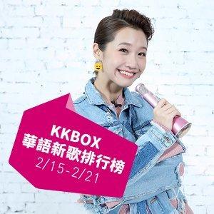 KKBOX華語新歌排行榜 (2/15-2/21)