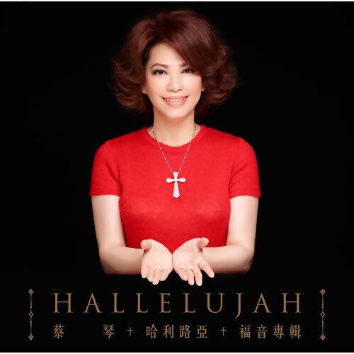 蔡琴 (Tsai Chin) - 哈利路亞 (Hallelujah)